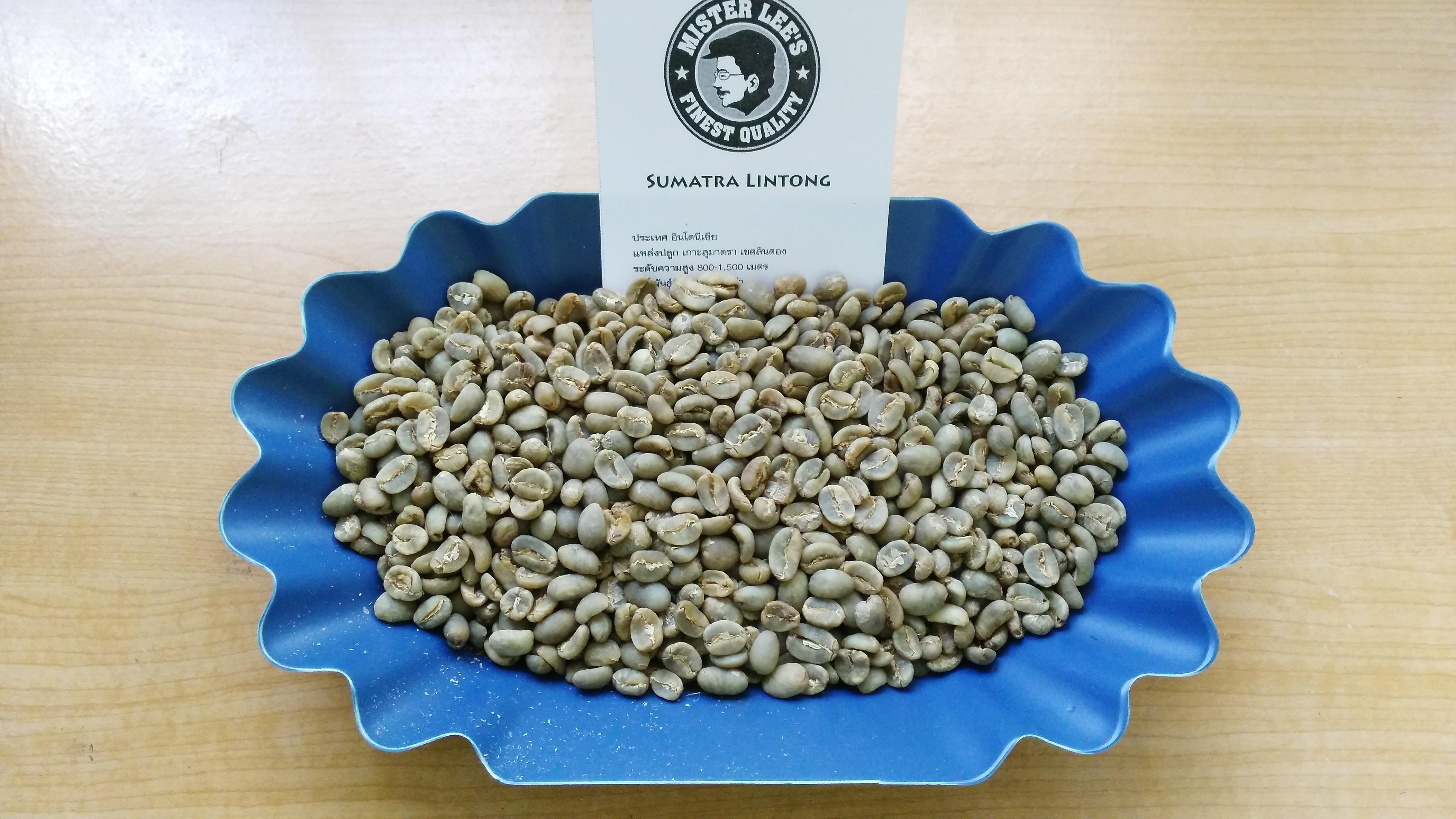 เมล็ดกาแฟสารสุมาตราลินตอง (Sumatra Lintong Coffee)