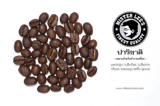 เมล็ดกาแฟคั่วปาริชาติ