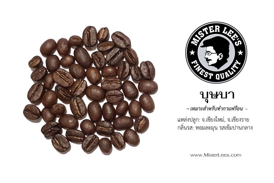 เมล็ดกาแฟคั่ว บุษบา