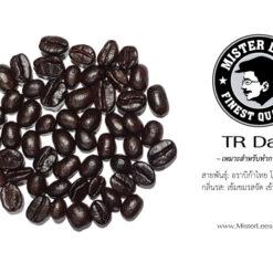 เมล็ดกาแฟคั่ว TR Dark