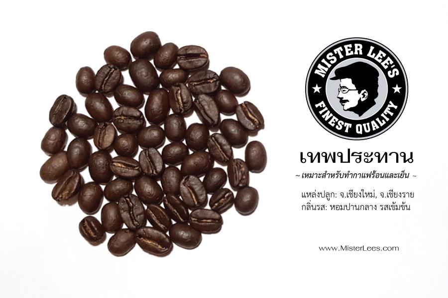 เมล็ดกาแฟคั่ว เทพประทาน