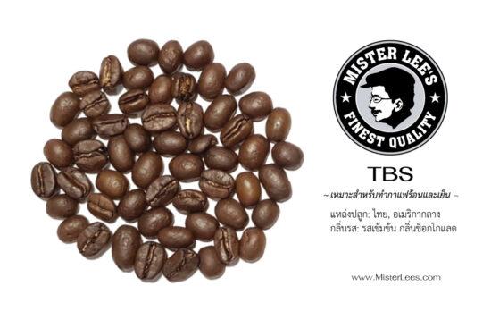 เมล็ดกาแฟคั่ว TBS
