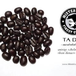 เมล็ดกาแฟคั่ว TA Dark