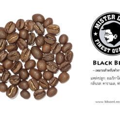 เมล็ดกาแฟคั่ว BlackBerry