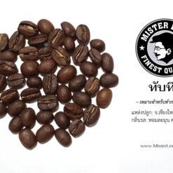 เมล็ดกาแฟคั่ว-ทับทิม