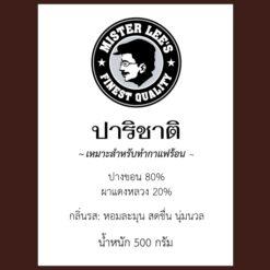 เมล็ดกาแฟคั่ว-ปาริชาติ-500