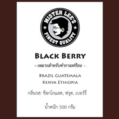 เมล็ดกาฟคั่ว Black Berry