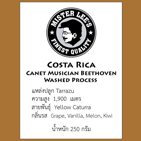กาแฟคอสตาริกาบีโธเฟน Costa Rica Beethoven