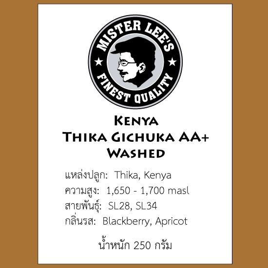 กาแฟเคนยา-Kenya-Thika-Gichuka