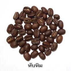 เมล็ดกาแฟคั่ว-ทับทิม-500g
