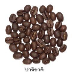 ปาริชาติ เมล็ดกาแฟคั่ว