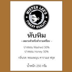 เมล็ดกาแฟคั่ว-ทับทิม-250g
