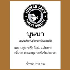 เมล็ดกาแฟคั่วบุษบา ขนาด 250 กรัม