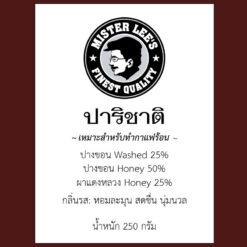 เมล็ดกาแฟคั่ว-ปาริชาติ-250g