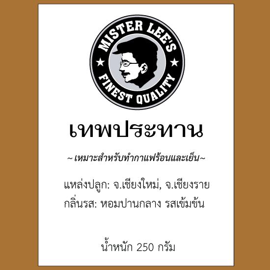 เมล็ดกาแฟคั่ว เทพประทาน 250 กรัม