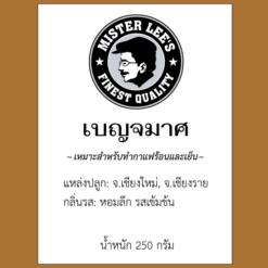 เมล็ดกาแฟคั่ว เบญจมาศ 250 กรัม