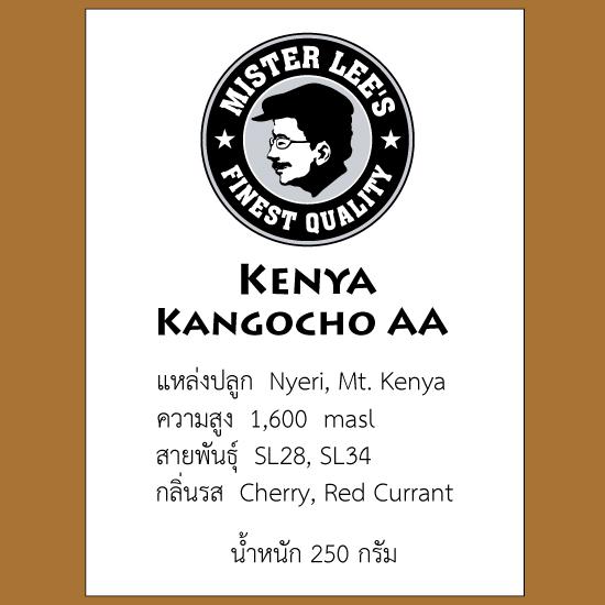 Kenya Kangocho AA