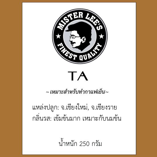 เมล็ดกาแฟคั่ว TA 250 กรัม