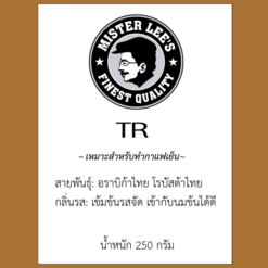 เมล็ดกาแฟคั่ว TR 250 กรัม