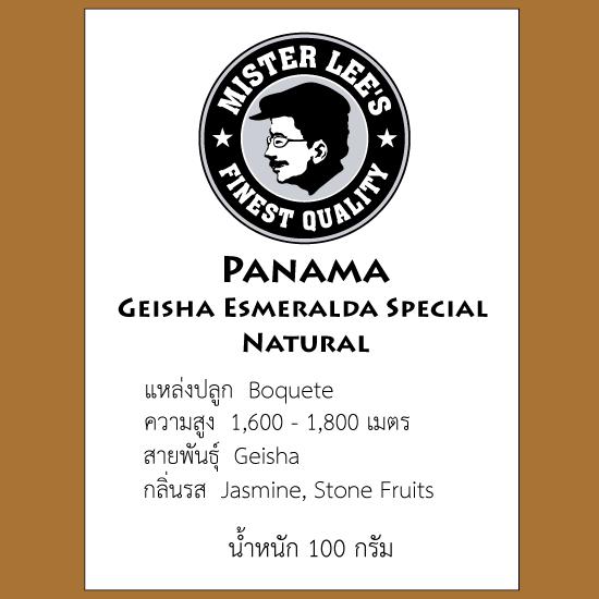 ปานามาเกอิชา Panama Geisha Esmeralda Speical Natural