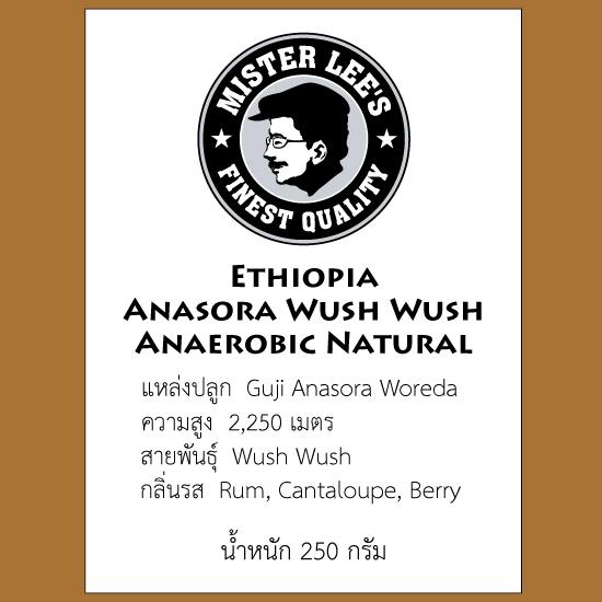 กาแฟเอธิโอเปีย Ethiopia Anasora Wush Wush-Anaerobic-Natural