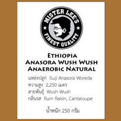 กาแฟเอธิโอเปีย Ethiopia Anasora Wush Wush Anaerobic Natural