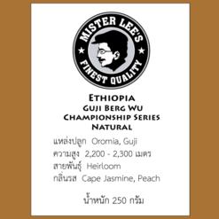 กาแฟเอธิโอเปีย Ethiopia Guji Berg Wu Championship Series Natural
