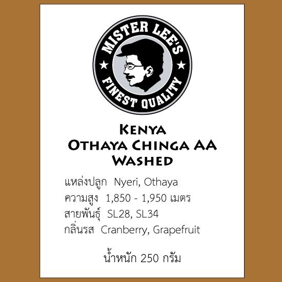 กาแฟเคนยา Kenya Othaya Chinga