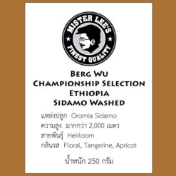 กาแฟเอธิโอเปีย-Berg-Wu-Championship-Selection-Ethiopia-Sidamo-Washed