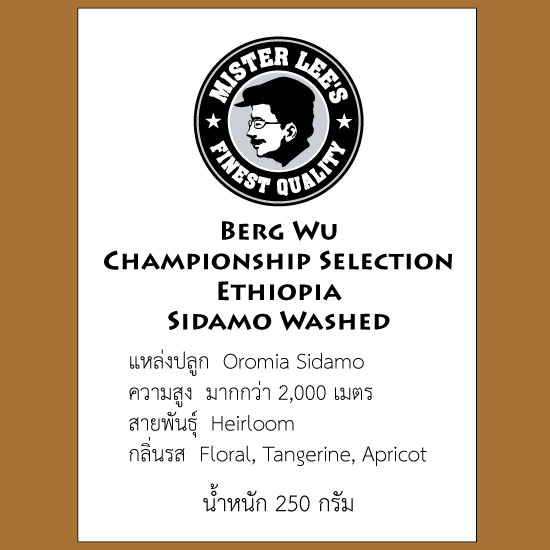 กาแฟเอธิโอเปีย-Berg-Wu-Championship-Selection-Ethiopia-Sidamo-Washed