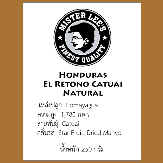 เมล็ดกาแฟฮอนดูรัส Honduras El Retono Catuai Natural