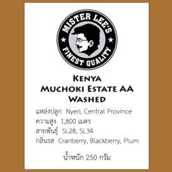 กาแฟเคนยา Kenya Muchoki