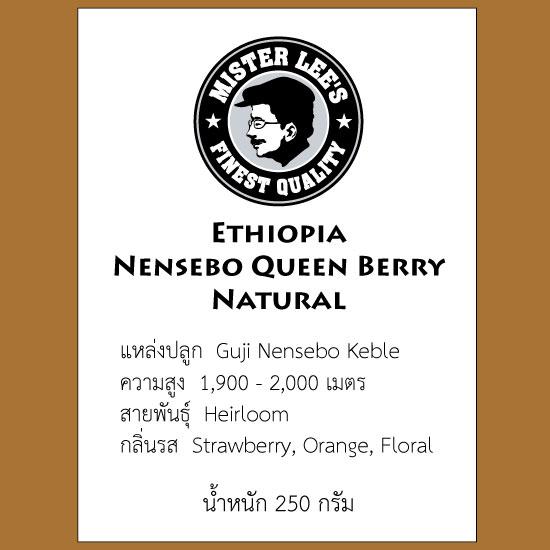 เมล็ดกกาแฟเอธิโอเปีย-Ethiopia-Nensebo-Queen-Berry-Natural