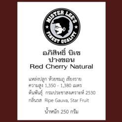 อภิสิทธิ์ บิเซ Red Cherry Natural