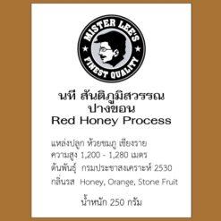 นที สันติภูมิสวรรณ Red Honey