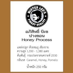อภิสิทธิ์ บิเซ Honey Process