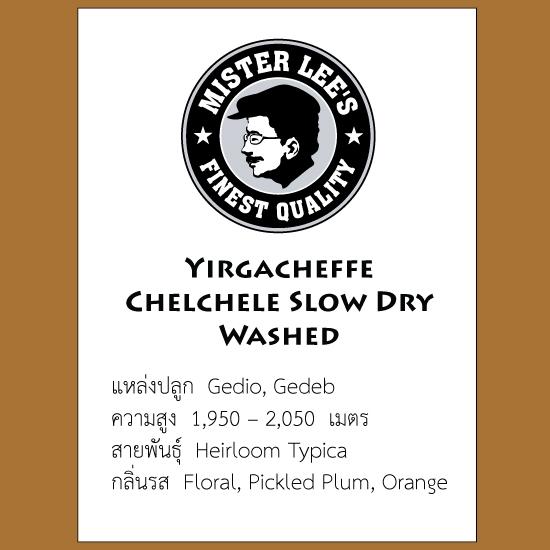 Yirgacheffe Chelchele Slow Dry Washed