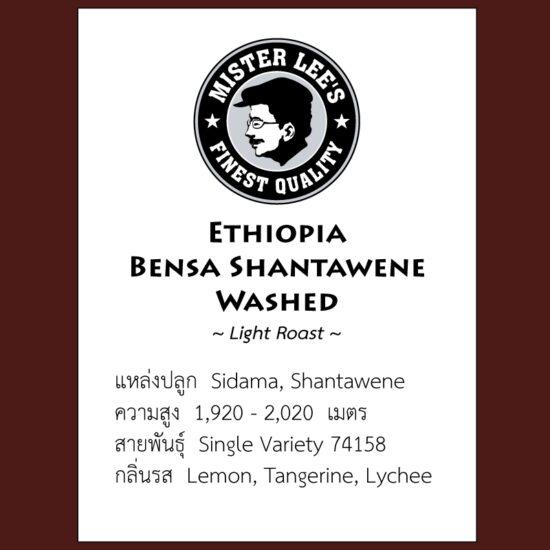 Ethiopia Bensa Shantawene washed